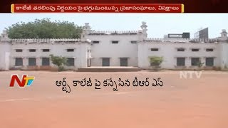 CPM Leader and Students Protest in Karimnagar Over Arts College Demolished Issue | NTV