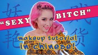妖艳贱货美妆教学 英文字幕 Makeup tutorial in Chinese (w Eng subs)