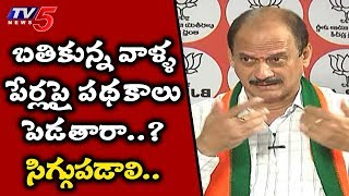 చంద్రబాబు సిగ్గుపడాలి..! | BJP Leader Lakshmipathi Raja Fires On CM Chandrababu | TV5 Live