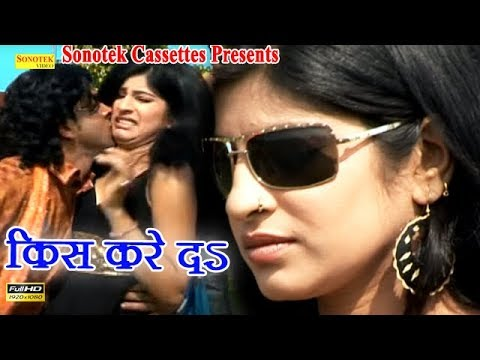 Bhojpuri Hot Songs - Kiss Kare Da | E Garda Machadi | Indal Nirala, Sagani video