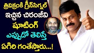 Mega Star Chiranjeevi Started New Movie Under Direction Of Trivikram Srinivas | TTM