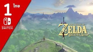 Zelda Breath of The Wild : ไทย Part 1