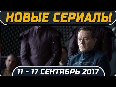 Новые сериалы осени 2017 (11 – 17 сентябрь) Выход новых сериалов в сентябре 2017