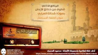 البرنامج الاذاعى قطوف من حدائق الايمان بصوت شحاتة العرابى الاستغفار