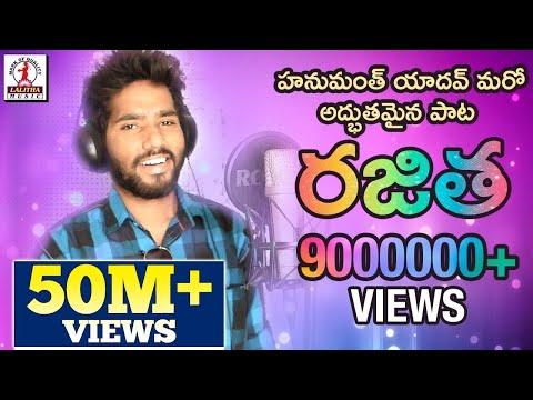 Super Hit Dj Folk Songs   Rajitha Telugu DJ Song   Hanmanth Yadav Gotla   Lalitha Audios And Videos