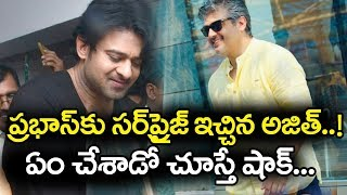 Prabhas Surprised over Ajith Meets Prabhas on Saaho Sets Suddenly | Tollywood News | TTM