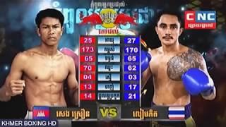 សេង ស្រឿន ប៉ះ លៀមភេត, seng sroeun vs leam peth (thai), CNC boxing redbull marathon 24 03 2018