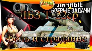 ЛБЗ Т-22ср Боль страдание ч.5 ~World of Tanks~