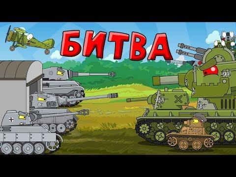 Битва за склад - Мультики про танки