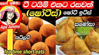 Best tea-time short eats by Apé Amma