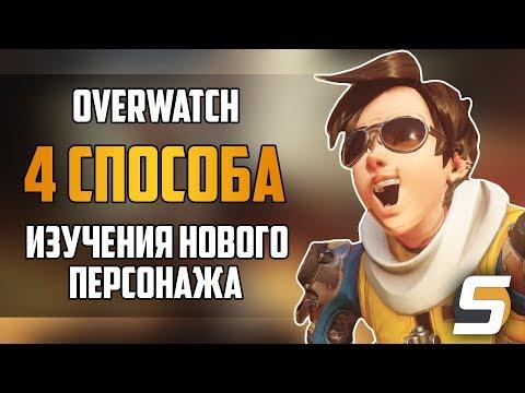 4 Способа освоения НОВОГО персонажа в Overwatch