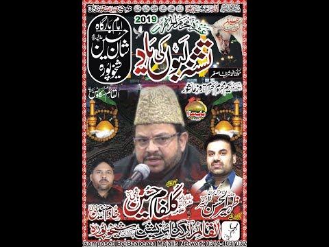 Live Ashra 4 Muharram 2019 Imam Bargah Shan e Hussain as Sheikhupura (www.Baabeaza.com)