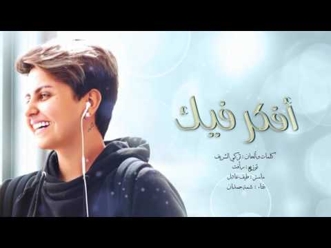 Download  شمّه حمدان - أفكر فيك حصرياً مع الكلمات | 2016 Gratis, download lagu terbaru