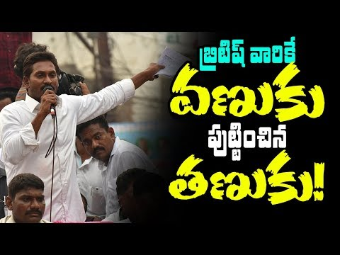 YS Jagan Extraordinary Speech At TANUKU | YS Jagan Padayatra | AP Political News | Indiontvnews