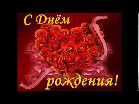 Романтические поздравления девушке с днем рождения в