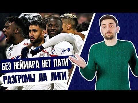 Без Неймара мы не можем... Разгромы от Реала и Барселоны. Замены Моуриньо. Зинченко в основе Сити