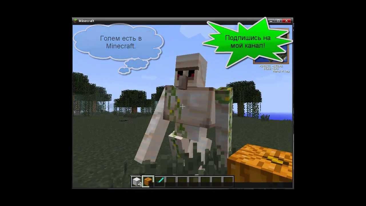 Minecraft : Как сделать большого голема-робота. - YouTube
