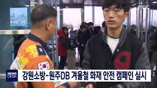 강원소방-원주DB 겨울철 화재 안전 캠페인 - 일도