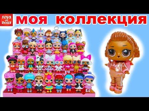 Моя коллекция КУКОЛ ЛОЛ РАСПАКОВКА Домик для ЛОЛ МУЛЬТИК! LOL Surprise Baby Dolls House