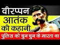 Veerappan (चन्दन तस्कर वीरप्पन) Story In Hindi | Death | Operation Cocoon