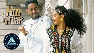 Sertsebirhan Tadesse - Zew Abiliyo - New Ethiopian Music 2018