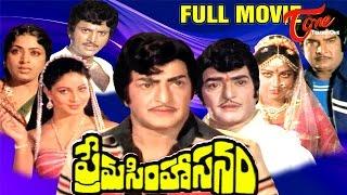 Vishwaroopam - Prema Simhasanam - Full Length Telugu Movie - NTR - Rathi - Manju Bhargavi