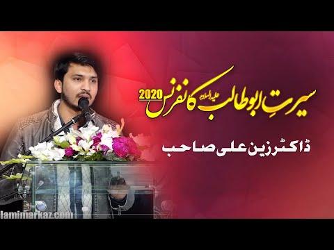 Dr. Zain Ali | Seerat e Hazrat Abu Talib Conference 2020