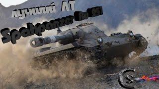 лучший ЛТ Spahpanzer Ru 251. Гайд. Обзор.