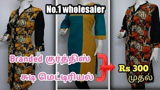 300 முதல் Branded குர்த்தீஸ்,சுடி மெட்டிரியல்  wholesaler/MK garments