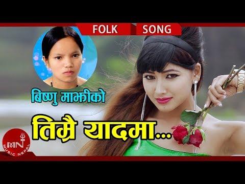 Bishnu Majhi's New Lok Dohori 2075 | Timrai Yaad Ma - Raj Kumar Sangit Ft.Aasha Khadka & Sabin Thapa