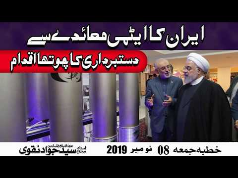 Iran ka JCPOA se Dastbardari ka 4th Iqdaam | Ustad e Mohtaram Syed Jawad Naqvi