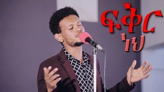 "Zelalem Bekele "" Feker Neh "" New Song 2017 (Official Video) - AmlekoTube.com"