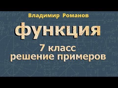 алгебра ФУНКЦИЯ 7 класс решение примеров
