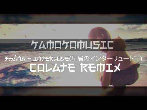 Fhána - Interlude(星屑のインターリュード) (colate Remix)