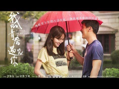 陸劇-我的青春遇見你-EP 01