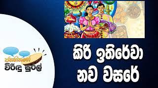 NETH FM Janahithage Virindu Sural 2019.04.11