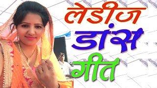 Top Hit Lok Geet || Ladies Dance Geet || लेडीज़ डांस गीत || Anjali jain || Trimurti Cassette