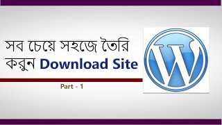 How to create a download website and earn money bangla tutorial part 1