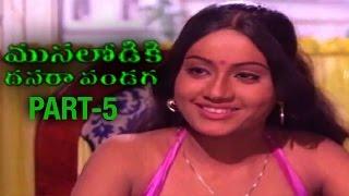 Musalodiki Dasara Pandaga Full Movie | Part 5 | Rajinikanth | Vijayashanthi | Ilayaraja