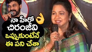 Radhika GREAT words about Mega Star Chiranjeevi @ indrasena audio launch | Filmylooks