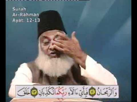 055 Surah Ar Rahman - Bayan Ul Quran By Dr Israr Ahmed video