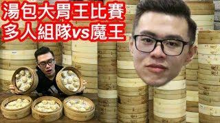 湯包大胃王比賽!挑戰吃超過自己身高的蒸籠!丨MUKBANG Big Eater Dumpling Challenge Big Food|大食い