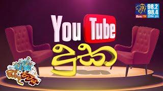 JINTHU PITIYA | @Siyatha FM 09 02 2021