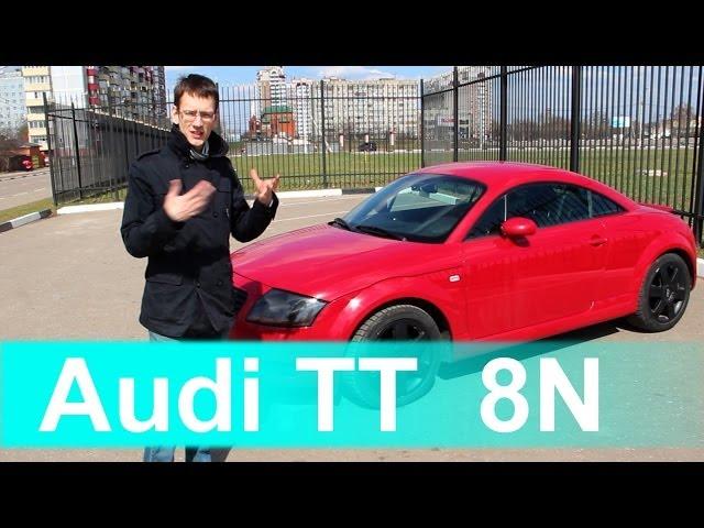 Audi TT 8N - YouTube