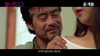 download lagu I Don't Like Younger Men 2 Korean Movie Trailer gratis