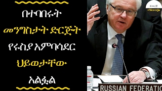 #ETHIOPIA - Russia's ambassador to UN, dies suddenly at 64