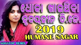 New Year latest Official Humane Sagar Nonstop Romantic Dj Video || Official Dj Remix HD Remix