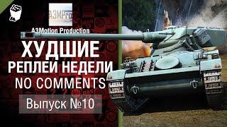 Худшие Реплеи Недели - No Comments №10 - от A3Motion [World of Tanks]