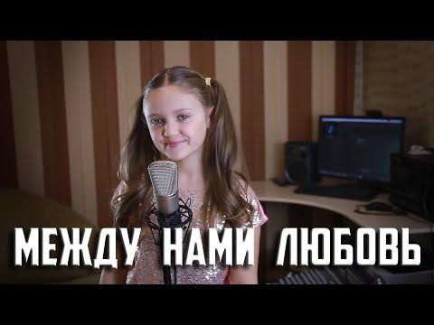 МЕЖДУ НАМИ ЛЮБОВЬ  |  Ксения Левчик  |  cover гр. СЕРЕБРО  |  SEREBRO