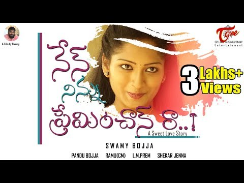 Nenu Ninnu Preminchanura | Telugu Short Film 2018 | By Swamy Bojja | TeluguOne